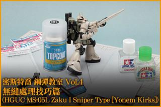 鋼普拉教室 Vol.4 無縫處理技巧篇(HGUC MS-05L Zaku I Sniper Type [Yonem Kirks])