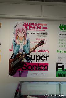 そにアニ-SUPER SONICO THE ANIMATION- 画像3