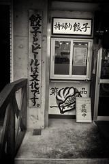 DSC04053LR_RX100.jpg (R.Hand) Tags: sony yokohama hiyoshi rx100