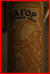 Scribing Cyrillic in the shadow of Jachin and Boaz (106) (PHH Sykes) Tags: red max rot bottle wine imperial plus vin sa aus moldova wein kishinev gmbh pleseni moldawein sudmoldawien