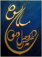 Persian calligraphy&painting (Hamid M.) Tags: light colour art colors beauty persian google iran persia canvas iranian calligraphy pars  caligraphy oilpainting   paintingcalligraphy