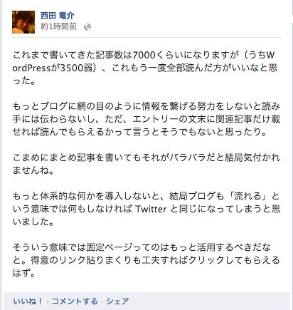 西田 竜介