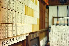 Names (a l e x . k) Tags: film japan night kyoto pentax market nishiki lx fa43mmf19