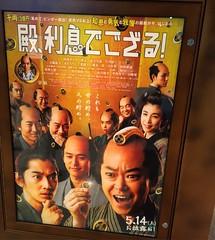 映画「殿、利息でござる」観ました♫ http://tono-gozaru.jp/ 阿部サダヲ、瑛太、妻夫木聡、羽生結弦(!)、竹内結子、山崎努など豪華キャストで江戸時代の仙台藩、田舎の宿場、吉岡の困窮を巡る実話(!)でした。歌舞伎の世話物のような人情話で笑って泣けます。オススメします♬