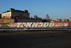 (Misha Mack TN) Tags: art graffiti wind spray crew siberia fans novosibirsk mack orst calipso     taknado