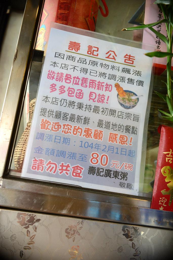 金門壽記廣東粥