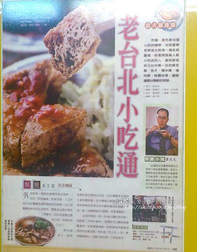 阿泉臭豆腐大腸麵線002.jpg
