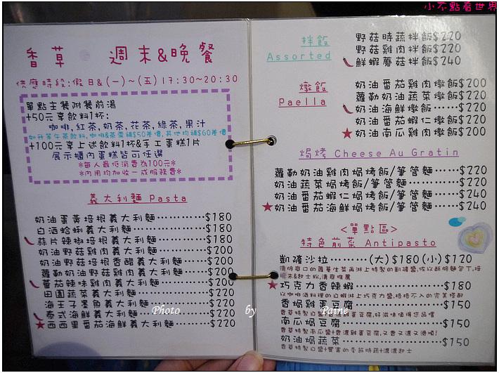 桃園香草蛋糕花園 (57).JPG