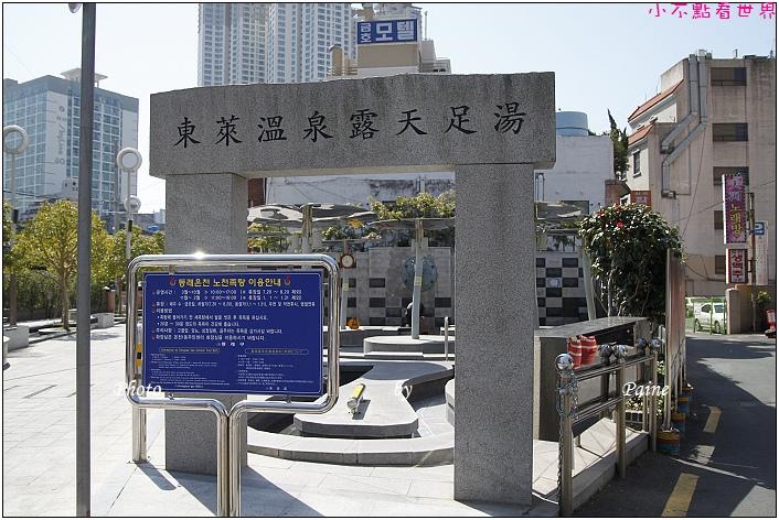 釜山溫泉站 (9).JPG