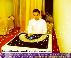 ไพ่ยิบซี ทำนายรัก http://tarot-master.110mb.com/