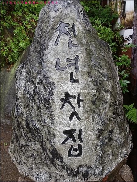 千年茶屋 (1).JPG