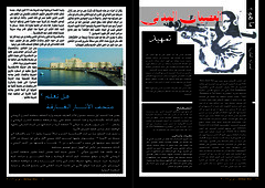 Akhbar misr magazine  pages 2012  design by Alaa A.R Ali (Alaa A.R Ali) Tags: by magazine design ar pages ali 2012 alaa akhbar misr