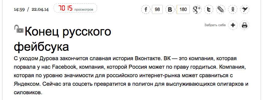 Конец русского фейбсука