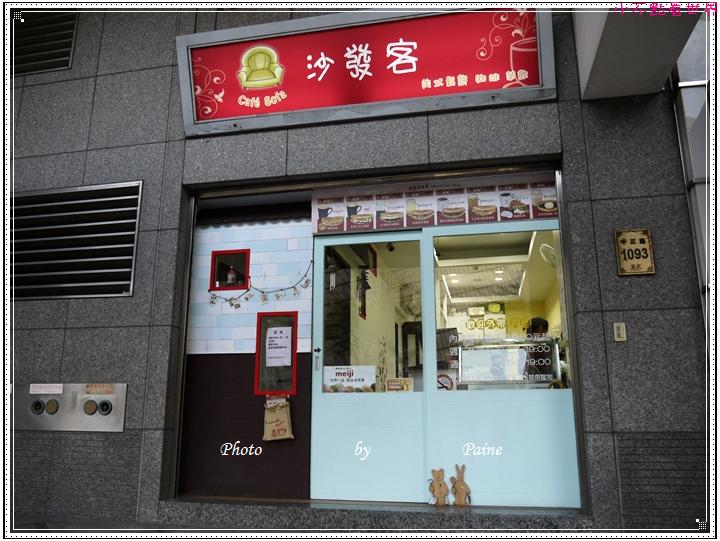 桃園沙發客鬆餅 (24).JPG