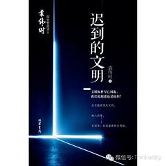 袁伟时:现代文明迟到中国之谜