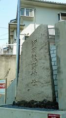師岡熊野神社(Morooka Kumano Shrine)
