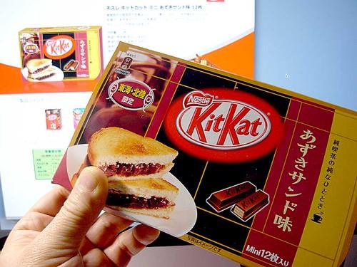 KitKatあずきサンド味