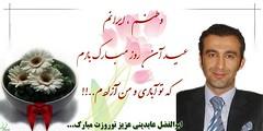 سومین نوروز ابوالفضل عابدینی در زندان ======================= عابدینی در حالی محکومیت ۱۲سال زندان خود را در بند ۳۵۰سپری میکند که تاکنون از حق استفاده از مرخصی نیز با وجود داشتن بیماری قلبی محروم بوده است.... (Free Shabnam Madadzadeh) Tags: green love poster freedom movement iran political protest change از را در azadi حق sabz aks سبز با نوروز است که khafan ابوالفضل محروم akx نیز سومین siyasi زندان سکسی بند وجود خود مرخصی داشتن تاکنون دیدار حالی استفاده بوده بیماری zendani جنبش عابدینی قلبی 30ya30 میکند kabk22 30or30 محکومیت ۱۲سال ۳۵۰سپری