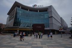 R0002268 (Kiyohide Mori) Tags: glass shanghai entrance sunken curtainwall inmall baolehui