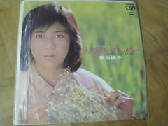 原裝絕版 1985年 9月26日 菊池桃子  MOMOKO KIKUCHI  もう逢えないかもしれない 黑膠唱片  原價  700YEN 中古品