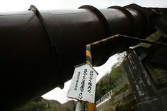 penstockIMG_3976 (tenereisobe) Tags: penstock kuzuryu kadohara