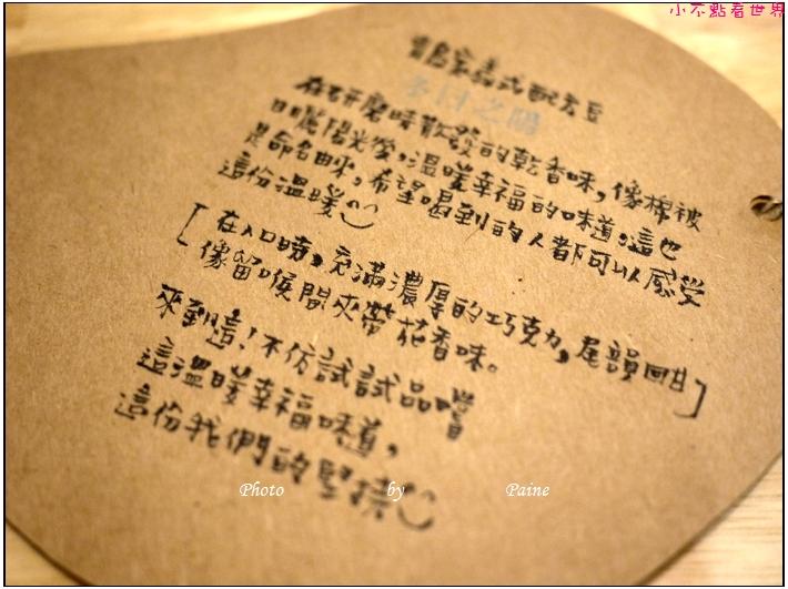 桃園青鳥咖啡館 (21).JPG