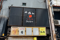 Yanagase_06 (Sakak_Flickr) Tags: gifu nokton kanban shoppingarcade shotengai yanagase nokton35f14