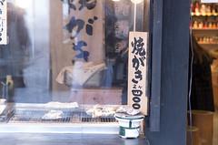 Baking oysters (Mac Ferdinand) Tags: flickr hiroshima miyajima smcpentaxda70mmf24limited da70lim