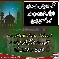محکمہ داخلہ پنجاب نے رمضان المبارک میں 15ہزار مساجد کو حساس قرار دیا۔ کیوں امریکہ حملہ کرے گا! ہندو کرے گا! عیسائی کو کیا ضرورت! یعنی یہ مدرسوں میں مکھی کی طرح پلنے والے طالبان ہی مسجد پر حملہ کریں گے؟ (ShiiteMedia) Tags: pakistan shiite مسجد پر مساجد رمضان پنجاب طالبان طرح قرار کو یعنی حساس ہی المبارک کیا کی یہ امریکہ ضرورت shianews نے میں کیوں کریں ہندو گا حملہ والے shiagenocide shiakilling مکھی shiitemedia shiapakistan mediashiitenews دیا۔ عیسائی کرے داخلہ محکمہ 15ہزار مدرسوں پلنے گے؟shia