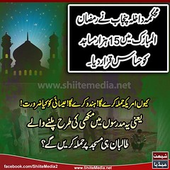 15          !   !    !                 (ShiiteMedia) Tags: pakistan shiite                   shianews         shiagenocide shiakilling  shiitemedia shiapakistan mediashiitenews      15   shia