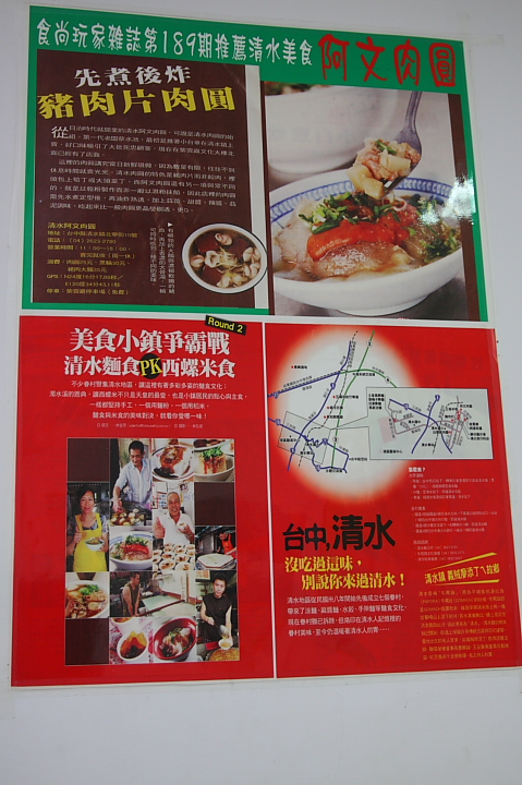 台中清水阿文肉圓00009