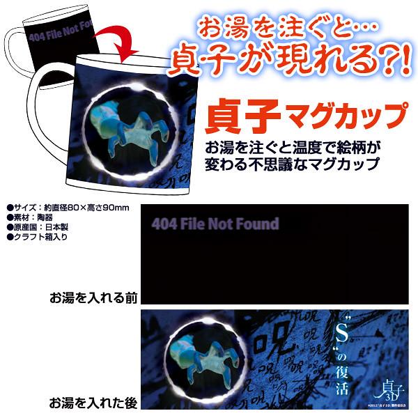 恐懼降臨!「貞子3D」馬克杯