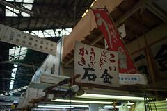 (kasa51) Tags: sign japan typography tokyo banner tsukiji carp oyster eel fishmarket loach hiragana       nobori