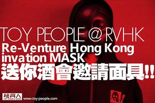 分享文章送你threeA RVHK 開幕酒會稀有款式面具!!!