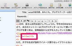 松田税理士事務所ブログ : ectoの使用感、あれこれ。ブログエディターは使うべきか?