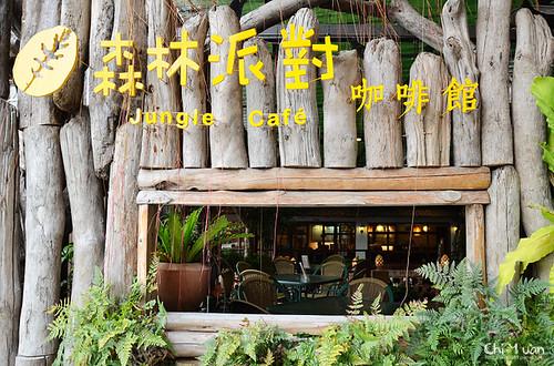 [台北]社子台北花卉村。森林派對咖啡館,城市中的森呼吸 @ 奇緣童話。旅行誌 :: 痞客邦