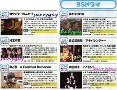 2012 spring BS drama