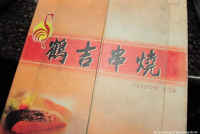 高雄KAOHSIUNG,高雄串燒,高雄新興區美食,高雄美食,鶴吉 @小蟲記事簿