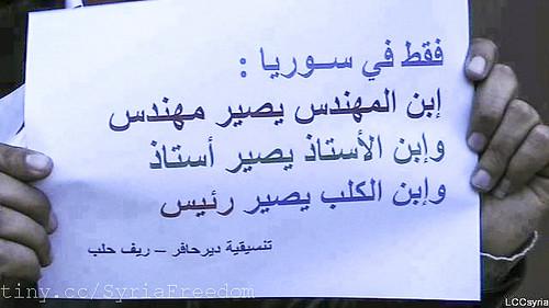 """فقط في سوريا: إبن المهندس يصير مهندس وإبن الأستاذ يصير أستاذ وإبن """"الكلب"""" يصير """"رئيس"""" - دير حافر، ريف حلب - سوريا"""