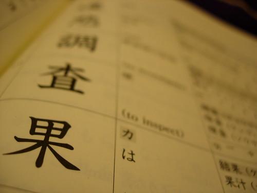 Kanji Review