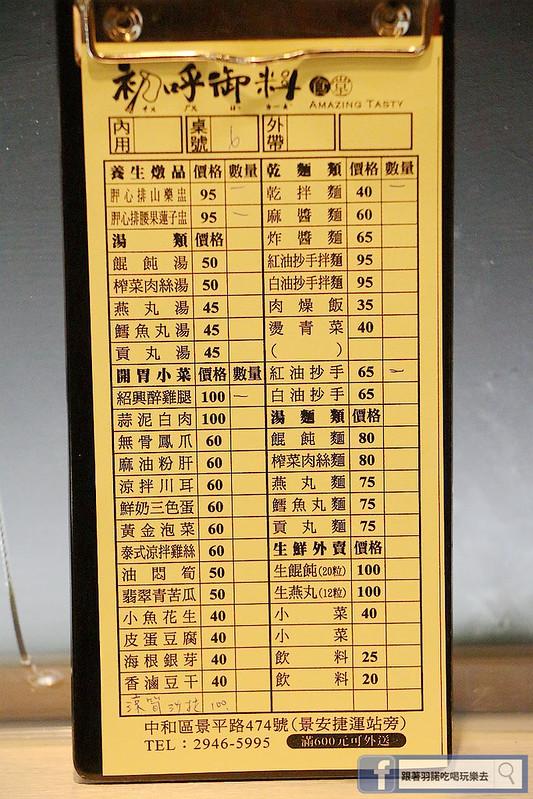 景安站美食-初呼禦料16