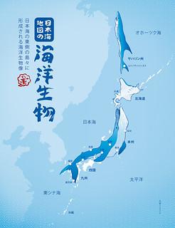 Sea creatures map of Japan - 日本海地図の海洋生物