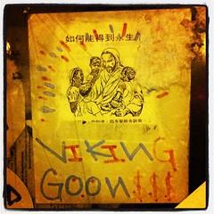 VIKING x GOONS (billy craven) Tags: chicago graffiti sticker viking goons vike handstyles slaptag uploaded:by=instagram