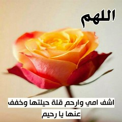 # # # # #azkar #dua #duaa #Muslim #_ # #_ # #_ () Tags: muslim dua duaa azkar