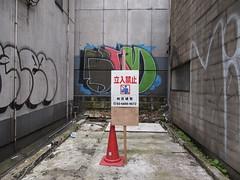 立入禁止 (がじゅ) Tags: 渋谷 散歩 空き地 epl2
