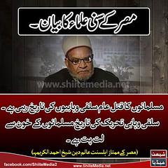 (        ) (ShiiteMedia) Tags: pakistan shia  shiite                shianews    shiagenocide shiakilling   shiitemedia shiapakistan   mediashiitenews