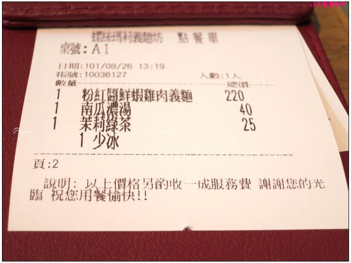 台北中山區螺絲瑪莉義大利麵 (25).JPG