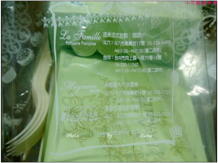 雲林斗六法米法式甜點 (110).JPG