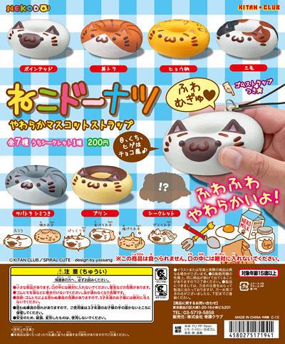 奇譚俱樂部 - 搞怪原創角色登場!貓甜圈吊飾~