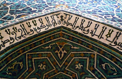 Mihrab, detail looking up, 1354--55, Isfahan, Iran